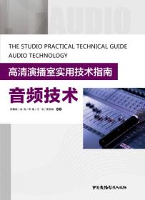 高清演播室实用技术指南 音频技术