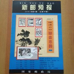 新邮预报(8开版)2001年第6期(总第54期):2001-7中国古典文学名著聊斋志异