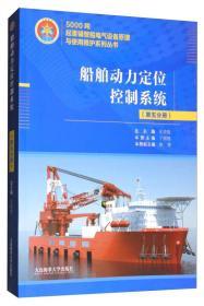 船舶动力定位控制系统(第五分册)/5000吨起重铺管船电气设备原理与使用维护系列丛书