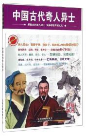 时刻关注:中国古代奇人异士
