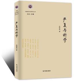 严复与科学(学衡现代知识研究丛书)