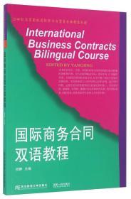 国际商务合同双语教程杨静东北财经大学出版社9787565423369