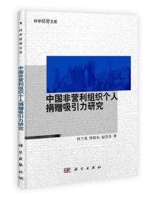 科学经管文库:中国非营利组织个人捐赠吸引力研究