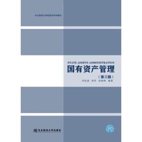 国有资产管理 李松森、孙哲、孙晓峰 东北财经大学出版社有限9787565423925s