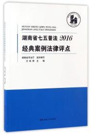 湖南省七五普法经典案例法律评点2016