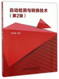 自动检测与转换技术(第2版)