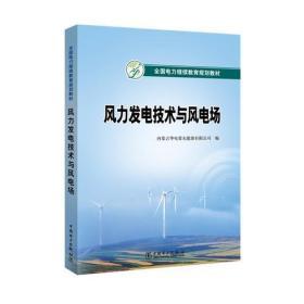 风力发电技术与风电场