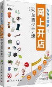 淘宝大赢家——网上开店完全自学手册(第2版)