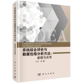 系统综合评价与数据包络分析方法: 建模与应用=Comprehensive Evaluation and Data Envelopment Analysis