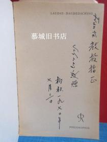 【初版签赠本】德国汉学家ERNST SCHWARZ签赠另一位德国汉学家傅海波(HERBERT SCHWARZ)他翻译的《老子》 LAUDSE: DAUDEDSCHING