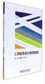 C#程序设计案例教程