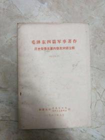 毛泽东四篇军事著作—历史背景主要内容及词语注释