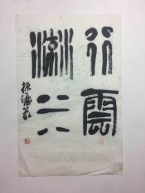 ◆◆林乾良旧藏---陈振濂 (中国文联副主席,中国书法家协会副主席) 行云流水