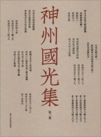 神州国光集(第3集)