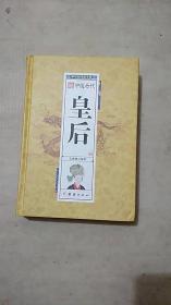 中国历代皇后