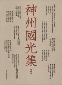神州国光集(第4集)