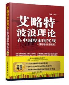 艾略特波浪理论在中国股市的实战(投资增值升级版)