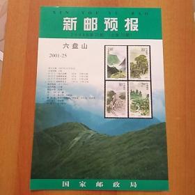 新邮预报(8开版)2001年第25期(总第73期):2001-25六盘山