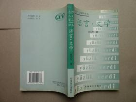 亚洲人文百科论丛--语言.文学