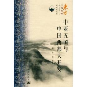 中亚五国与中国西部大开发、东方文化集成