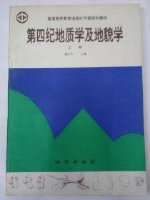 第四纪地质学及地貌学