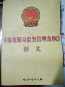 《棉花质量监督管理条例》释义(一版一印,印数5千册)