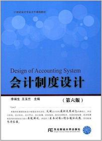会计制度设计第六版6版李端东北财经大学9787565428548
