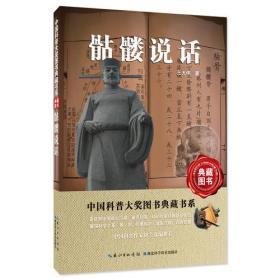骷髅说话——中国科普大奖图书典藏书系第6辑