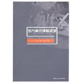 十二五美术学系列—地方美术课程资源