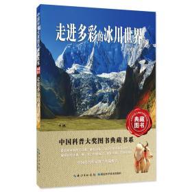 走进多彩的冰川世界——中国科普大奖图书典藏书系第6辑