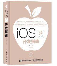 iOS8开发指南(第2版) 管蕾关东升 人民邮电出版社 2015年07月01日 9787115393319