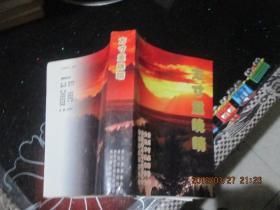 方寸重晚晴   贵州省集邮协会 编  现货    货号19-5