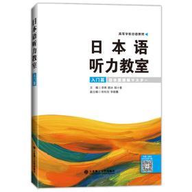 日本语听力教室(入门篇) 李燕颜冰胡小春 大连理工大学出版社 2016年08月01日 9787568504416