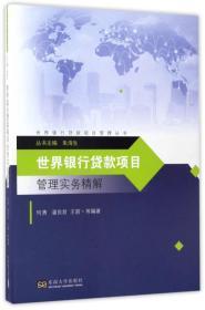正版】世界银行贷款项目管理实务精解