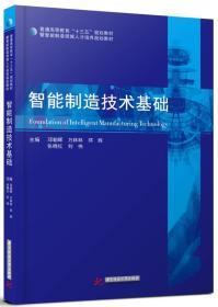 【二手包邮】智能制造技术基础 邓朝辉 华中科技大学出版社