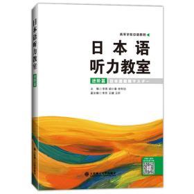 日本语听力教室 李燕 胡小春 佟利功 大连理工大学出版社 9787568504423