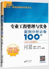 S专业工程管理与实务案例分析必备100例