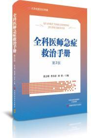 全科医师急症救治手册(第2版)/北京名医世纪传媒