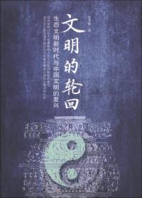 文明的轮回:生态文明新时代与中国文明的复兴