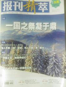 报刊精萃(2015年1月)