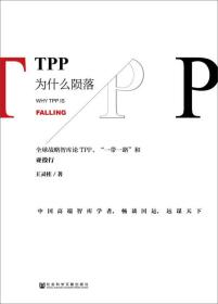 "TPP为什么陨落:全球战略智库论TPP、""一带一路""和亚投行"