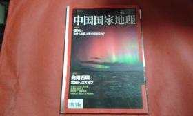 中国国家地理 2015  6