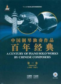 中国钢琴独奏作品百年经典·第三卷
