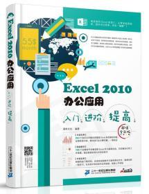 Excel 2010办公应用入门·进阶·提高(超值全彩版)