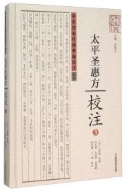 中医名家珍稀典籍校注丛书:《太平圣惠方》校注3