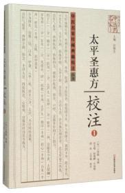 中医名家珍稀典籍校注丛书:《太平圣惠方》校注1