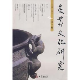 炎黄文化研究(第1辑)