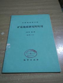 中国地质科学院矿床地质研究所所刊(1984年.第2号)总第12号
