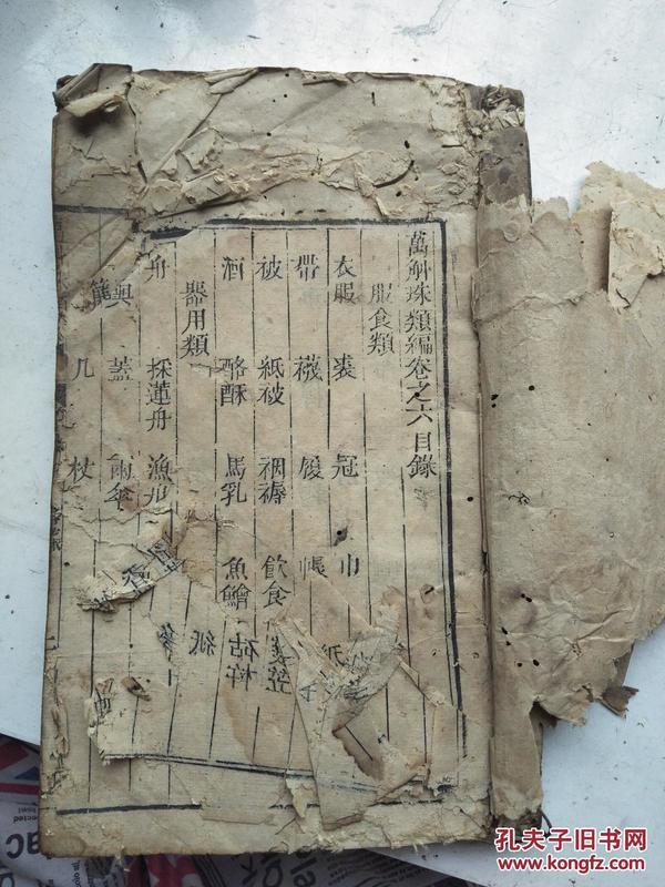 明或清早期木刻大本。万斛珠类编卷六卷五,合订厚本