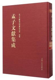 孟子文献集成:第5卷